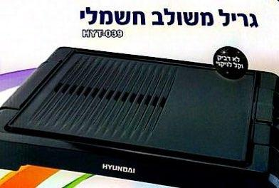 פלנצ'ה – גריל חשמלי משולב מנגל HYT-039 HYUNDAI