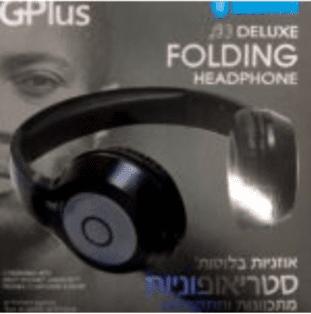 אוזניות בלוטוס סטריאופוניות GPlus מתכוונות ומתקפלות מדגם BTH1