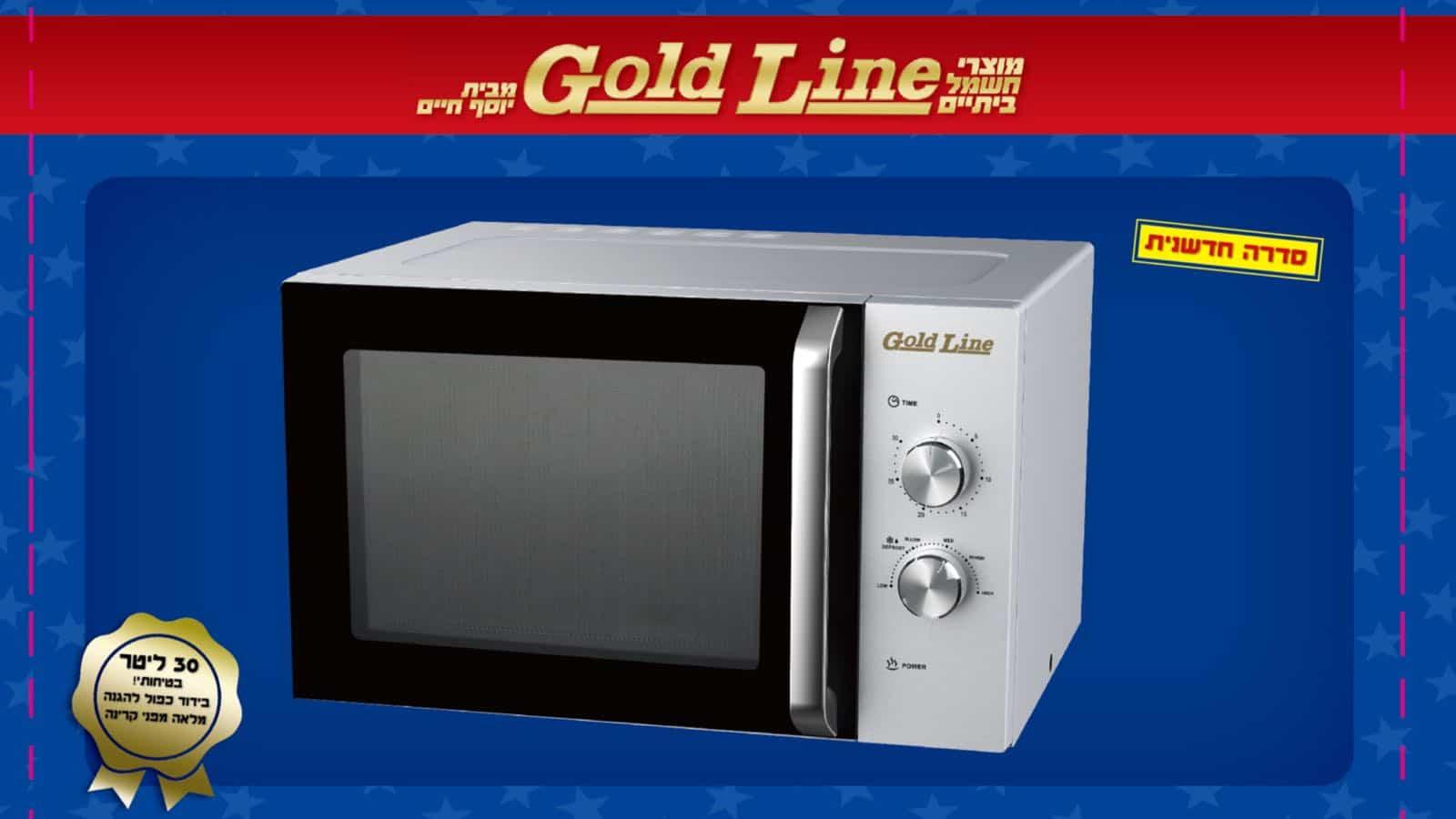 מיקרוגל GoldLine P90N30PD2 30 ליטר גולדליין