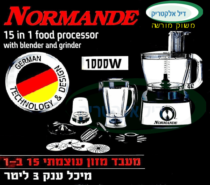 מעבד מזון נורמנדה עוצמתי CY-315 1000w Normande